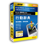明日工作室Dr.eye Mobile Version 3.0 for PPC