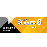 VMwareVMware Player Plus 6