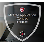 McAfeeMcAfee Application Control