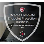 McAfeeMcAfee Complete Endpoint Protection—Business