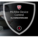 McAfeeMcAfee Device Control